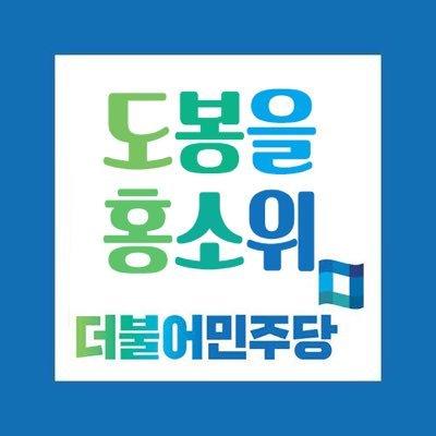 더불어민주당 도봉을 홍보소통위원회