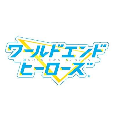 【公式】ワールドエンドヒーローズ