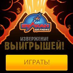 вулкан делюкс турнир