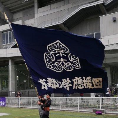 京都大学応援団 (@KyotounivCp) ...