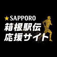 サッポロビール 箱根駅伝応援サイト