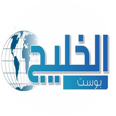 الخليج بوست (@alkhalejpost) Twitter profile photo