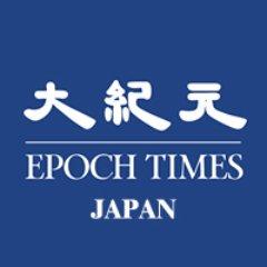 大紀元 エポックタイムズ・ジャパン