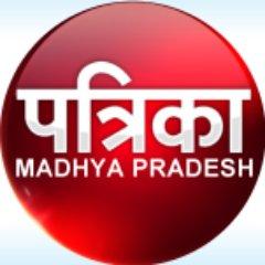 Patrika Madhya Pradesh