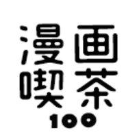 漫画喫茶100
