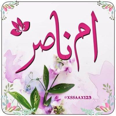 برحمتك ربي نستغيث أم ناصر On Twitter