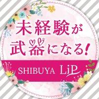 渋谷で1日4〜20万円の風俗求人です!