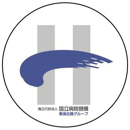 国立病院機構東海北陸グループ【公式】 (@tokaihoku_NHO) | Twitter