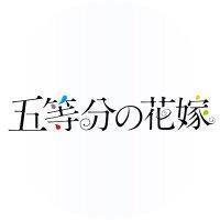 TVアニメ『五等分の花嫁』公式