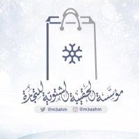 مؤسسة الحقيبة الشتوية ( @M3ahm ) Twitter Profile