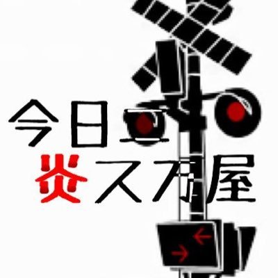 公式】今日二炎ス万屋 on Twitte...