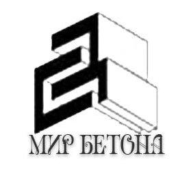 Мир бетонов эмбэлит бетон купить