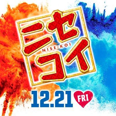 映画『ニセコイ』DVD&BD6.5リリース!