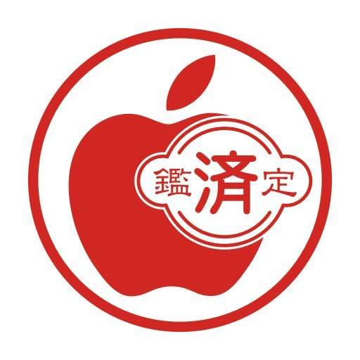 MACお宝鑑定団