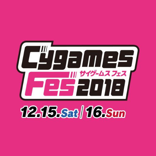 CygamesFes2018公式
