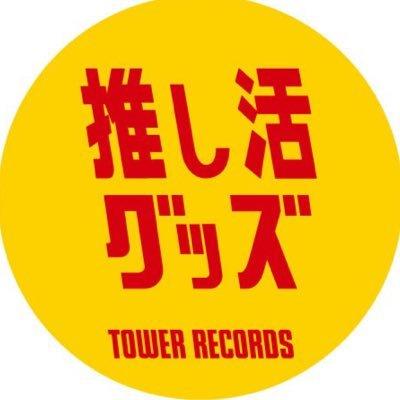タワーレコード 推し活グッズ