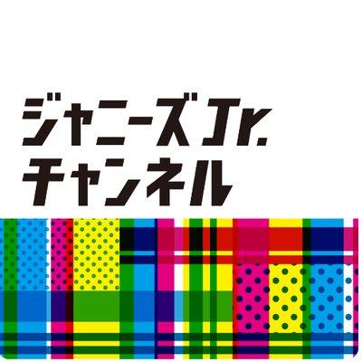 ジャニーズJr.チャンネル公式 @J_Jr_Ch