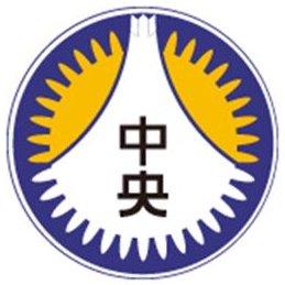 沼津中央高等学校