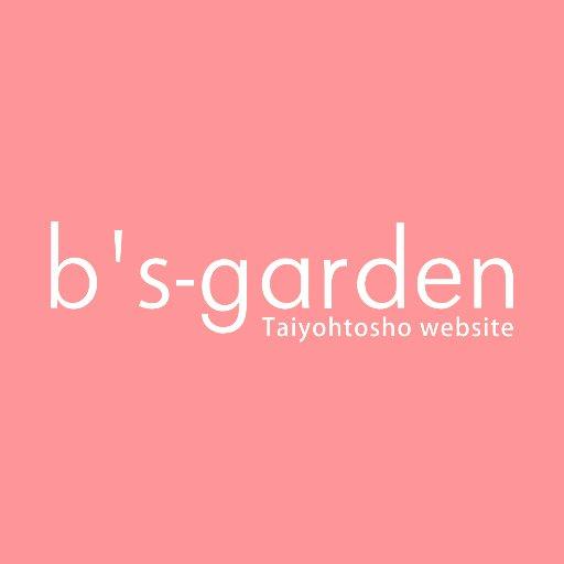 大洋図書/bs-garden(軟式)