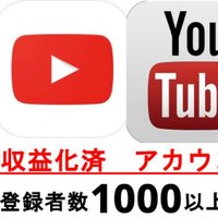 YouTube収益化済みアカウント販売 13万~