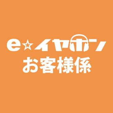 e☆イヤホン公式お客様係