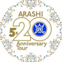 嵐『5×20』アニバーサリーツアー コンサート最新情報