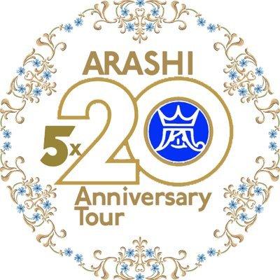 嵐 5 20 コンサートツアー2018 最新情報 arashi tour2017 twitter