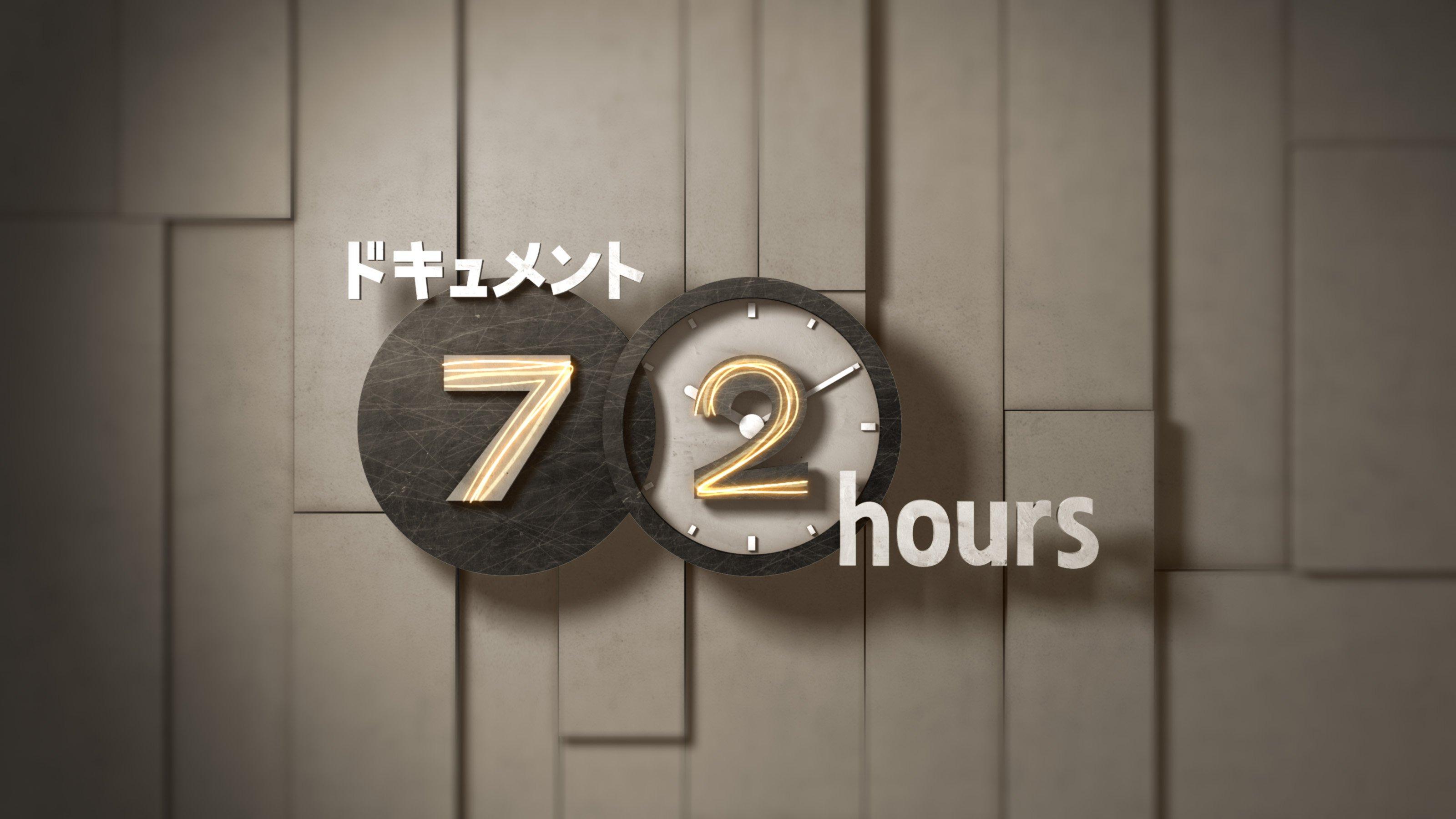 放送 ドキュメント 72 時間 再