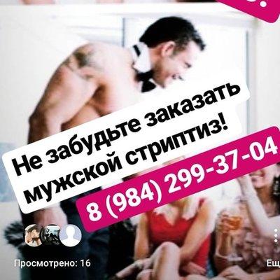 muzhskoy-striptiz-na-devichnike-foto-zhenshin-bolshim-vulvo