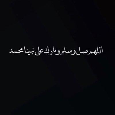 واذكر رب ك إذا نسيت On Twitter إن الل ه و م ل ائ ك ت ه