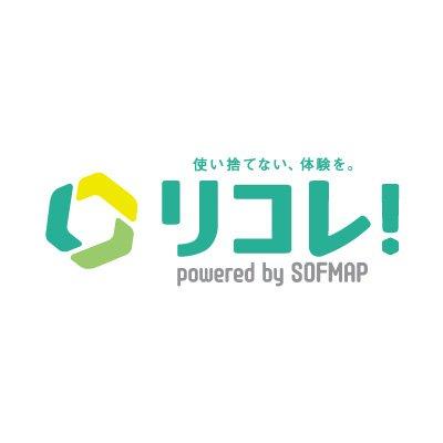 ソフマップの中古専門サイト「リコレ!」