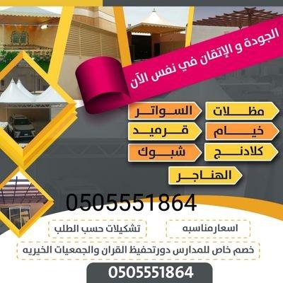 #مظلات وسواتر الرياض 0505551864
