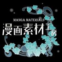 漫画素材工房@個人 / Manga Materials