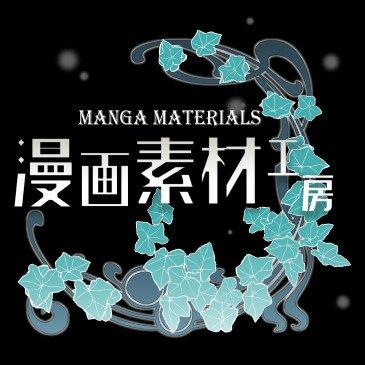 漫画素材工房@個人 / Manga Materials (@Manga_Materials) Twitter profile photo