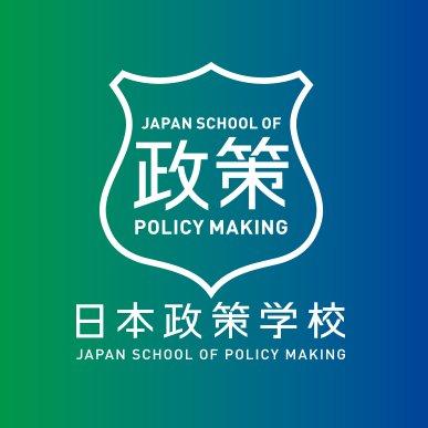 日本政策学校 (@jpolicyorg) | T...