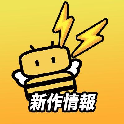 Game8新作アプリ最新情報 (@game8_preregi) | Twitter