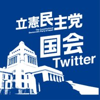 立憲民主党(りっけん)国会情報+災害対策