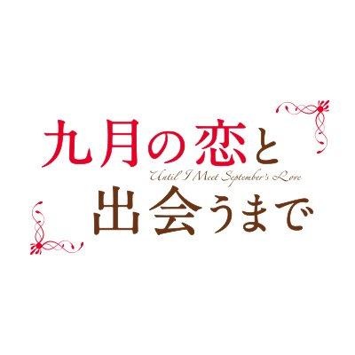 映画『九月の恋と出会うまで』公式 @9koi_movie