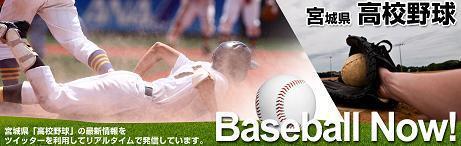 now_baseball