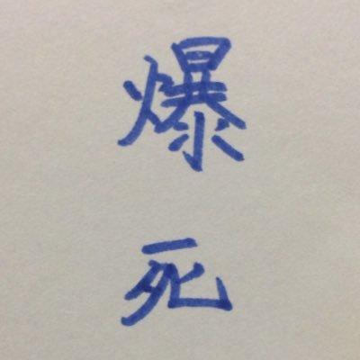 語彙大富豪ログ