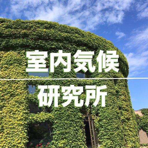 【公式】室内気候研究所