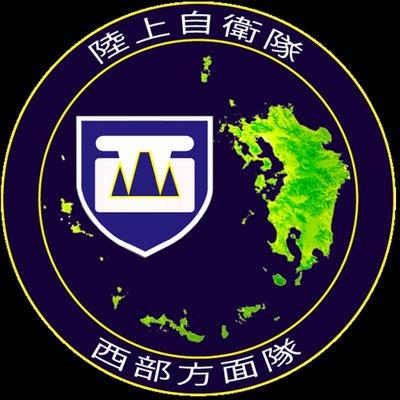 陸上自衛隊西部方面隊 (@JGSDF_WA_pr)   Twitter