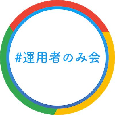 公式】#運用者のみ会 (@adu_nomi...