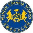 WenLin School - @WenLin_Chinese - Twitter