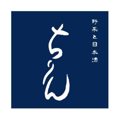 谷中 野菜と日本酒ちりん