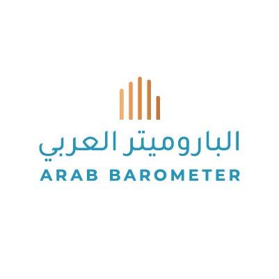 الباروميتر العربي /Arab Barometer (@ArabBarometer) | Twitter