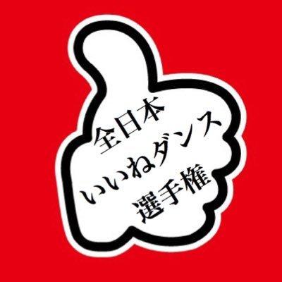 全日本いいねダンス選手権