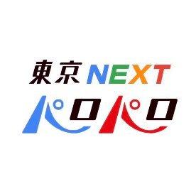 東京パロパロNEXT公式ツイッター