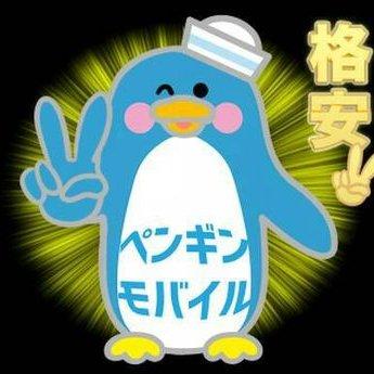 解約 ペンギン モバイル