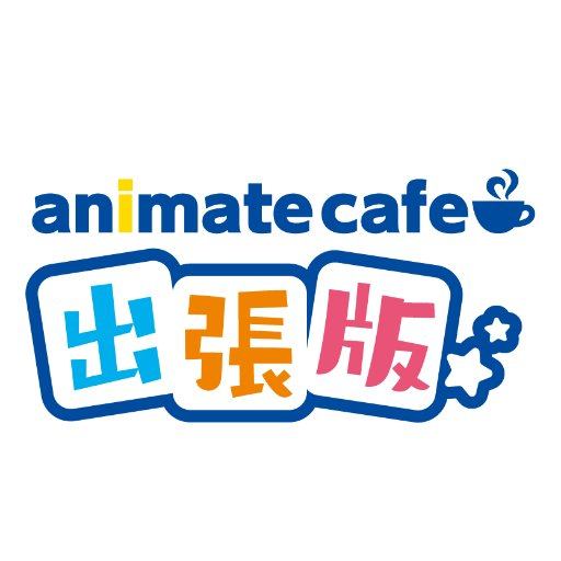 空席 予約 カフェ アニメイト
